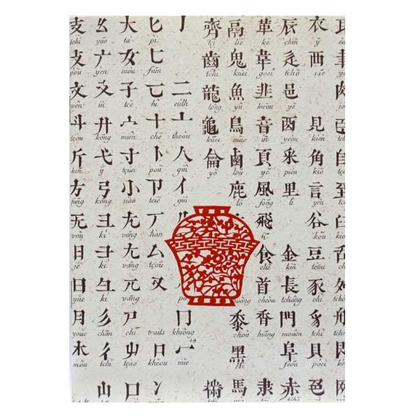 Chinese Alphabet Notebook