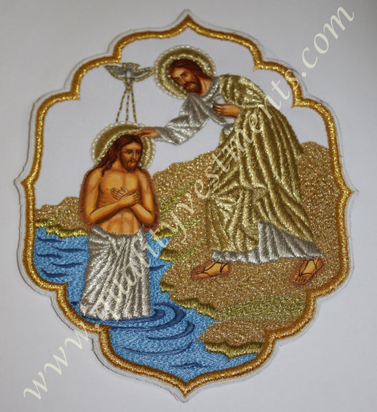 "Theophany Embroidered Icon Baptism of Christ 8 1/4"" (21 cm) by 6 1/2"" (16.5 cm)"