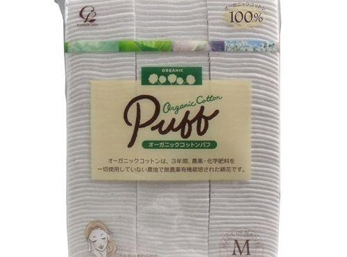 Puff Japanese Organic Cotton Pads - 200pcs