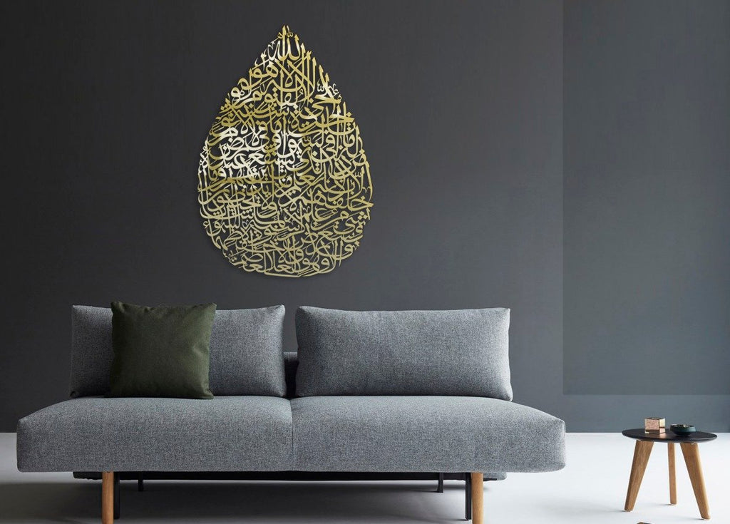 Aytul Kursi Wall Art