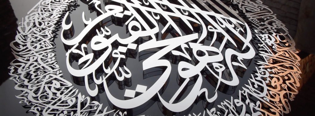 Islamic wall art calligraphy
