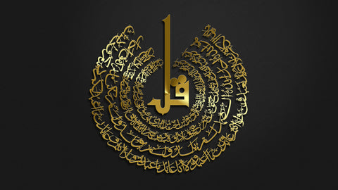 4 Qul shareef Islamic Calligraphy Stainless Steel Wall Art