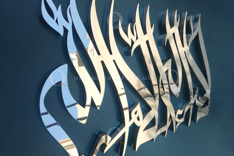 New Shahada Kalima Calligraphy Arabic Islamic 3D Wall Art