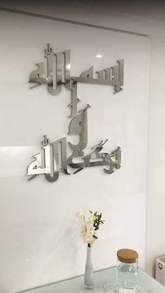 Bismillah o barkatullah Prayer Before Meal Stainless Steel Wall Art
