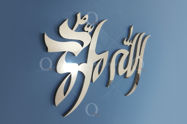 Allah Muhammad 3d Stainless Steel