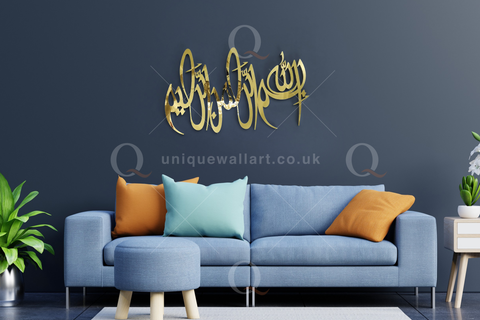 New 3D Stainless Steel Bismillah In Arabic Calligraphy Wall Art