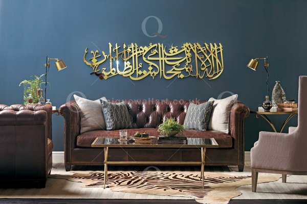 3D Ayat Kareema In Arabic Calligraphy Islamic Wall Art