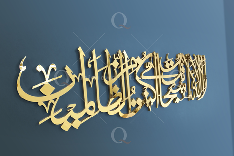 3D Ayat Kareema Islamic Wall Art