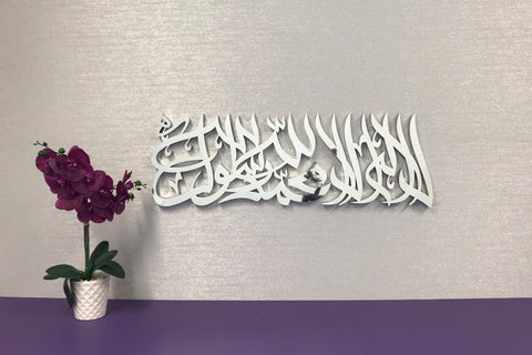 Shahada / Kalima Islamic Wall Art Calligraphy 3D Stainless Steel