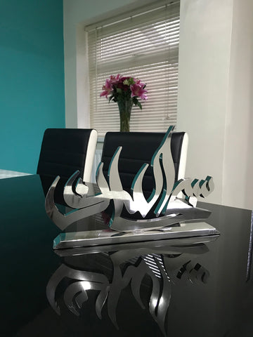 Subhan Allah Table Art 3D Stainless Steel Islamic Calligraphy