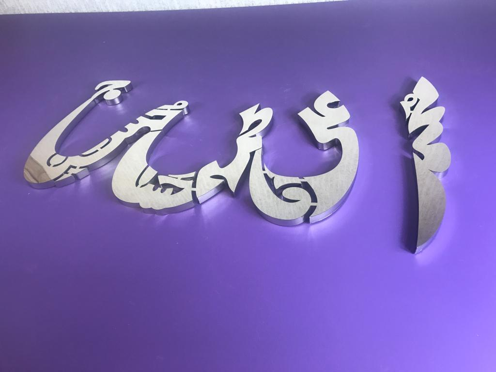 ALLAH | 3D WALL ART
