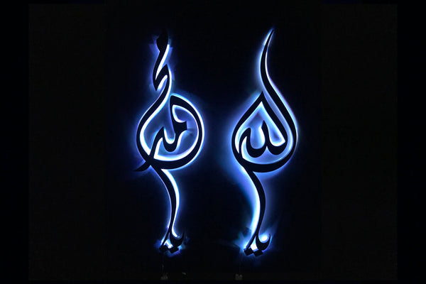 Ya Allah Ya Muhammad (PBUH) Stainless Steel 3D LED Wall Art Set
