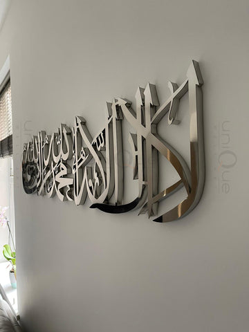 Shahada Kalima Calligraphy Arabic Islamic 3D Stainless Steel Wall Art