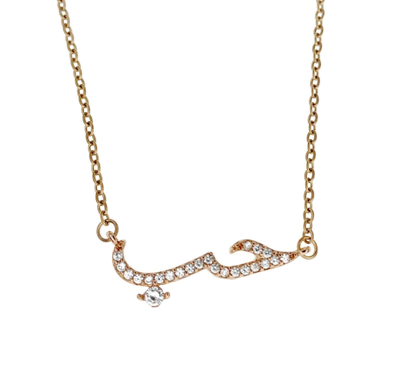 Arabic Love Hub Necklace