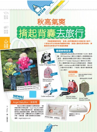 Look out for Angel Babybox in Hong Kong's Sing Tao Daily!