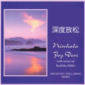 深度放松 (Deep relaxation with Nischala Joy Devi in Chinese)