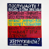 Mayakovsky Poem Original Painting