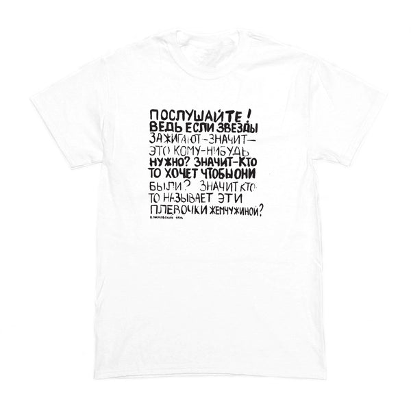Mayakovsky Poem Unisex Sustainable T-Shirt