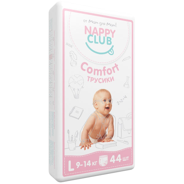 Nappy Club Baby Pull-Ups Large (L)