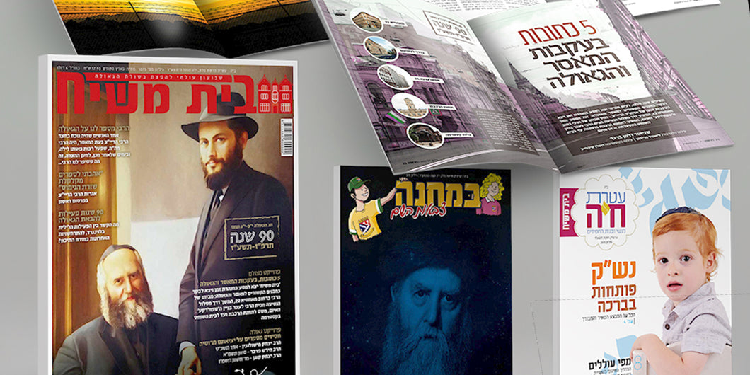 Year Subscription to Beis Moshiach Magazine