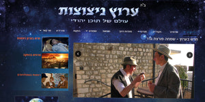 "Three Month Subscription to ""Nitzutzot shel Kedushah"" Online Videos"