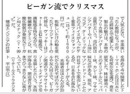 Story of Vegky in Nikkei