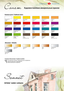 "Watercolor set ""sonnet"" 24 colours full pans set carton box"