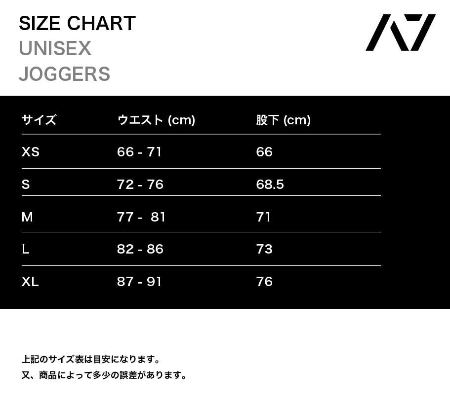 Jogger size table