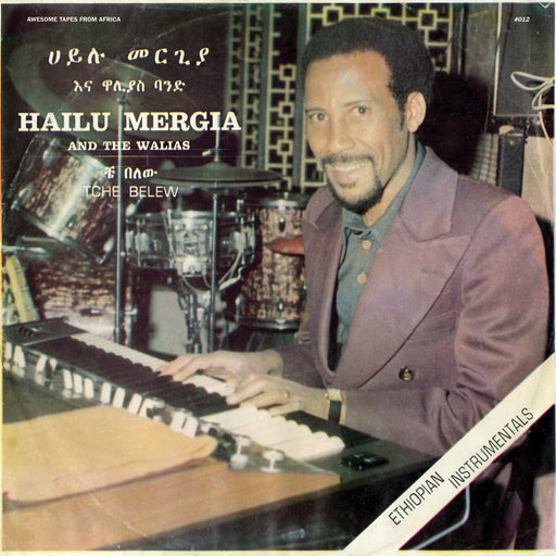 Hailu Mergia & The Walias: Tche Belew (Vinyl LP) | Optic Music | Buy Vinyl Online