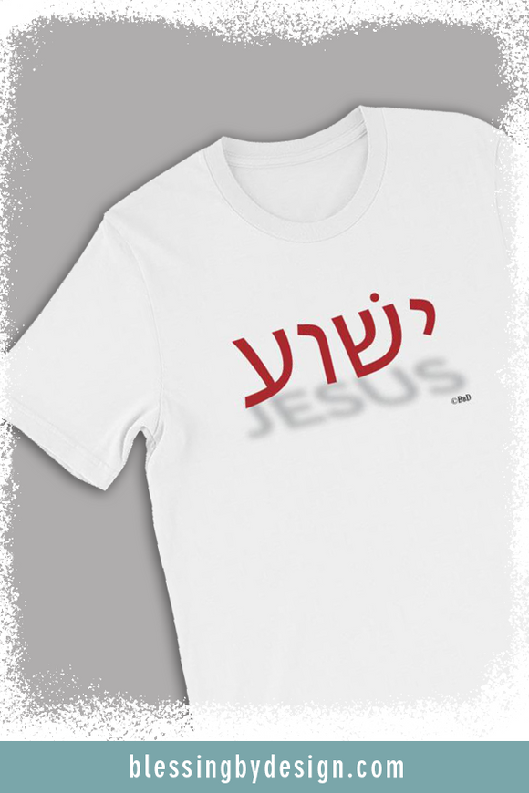 Hebrew Jesus | Unisex T-Shirt