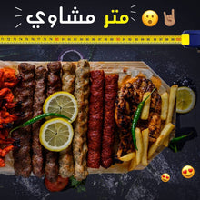 Load image into Gallery viewer, Meter Grill Al Aktham Restaurant مطعم الاكثم AR 2