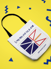 Load image into Gallery viewer, Long may your big jib draw Newfoundland tote bag - PP.11942242