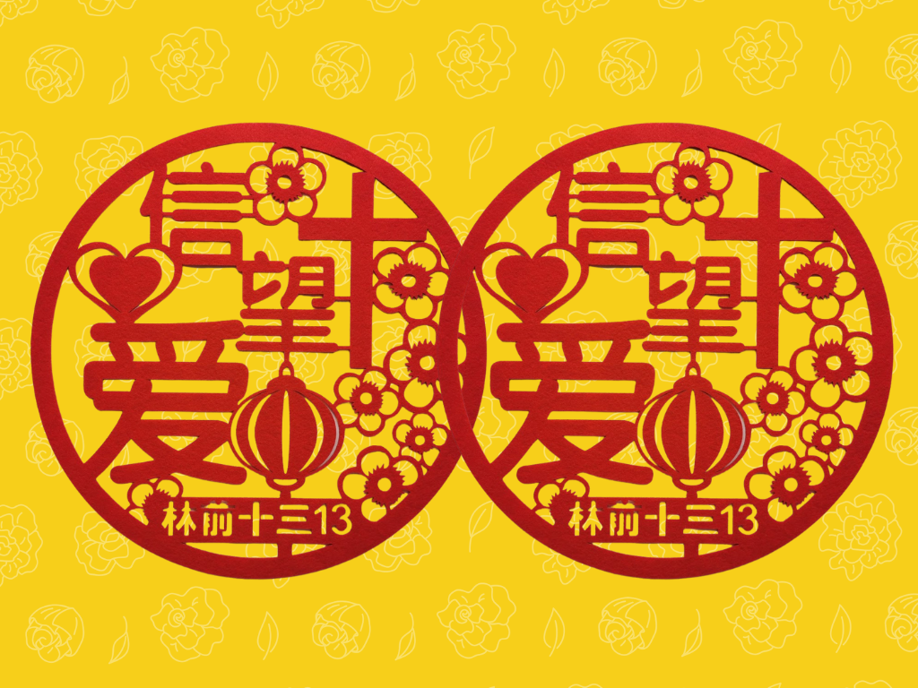 [LIMITED STOCK] Faith Hope Love CNY ornament [Set of 2]
