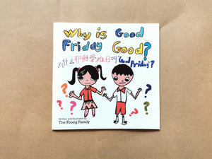 Why Is Good Friday Good? 耶稣受难日