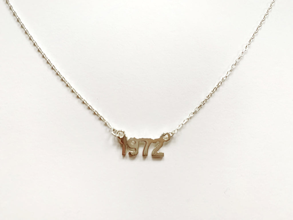 "Sterling Silver ""1972"" Necklace"