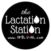The Lactation Station - 泌乳小站