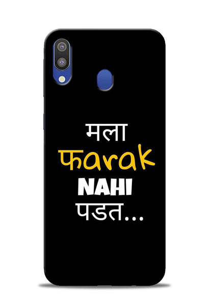 Farak Nahi Padta Samsung Galaxy M20 Mobile Back Cover