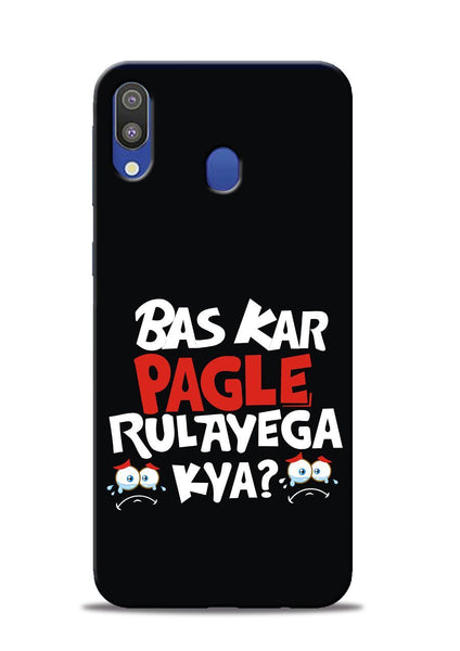 Bas Kar Pagle Rulayega Kya Samsung Galaxy M20 Mobile Back Cover