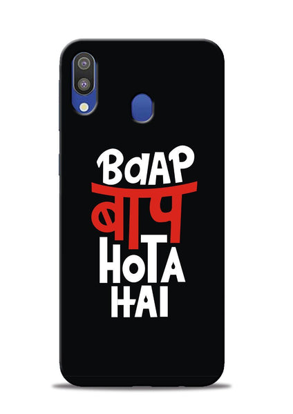 Baap Baap Hota Hai Samsung Galaxy M20 Mobile Back Cover