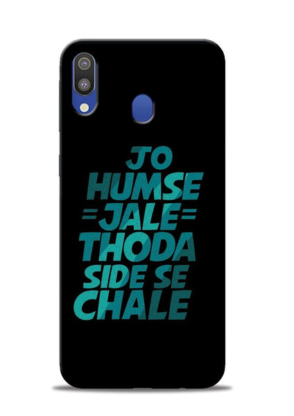 Jo Humse Jale Samsung Galaxy M20 Mobile Back Cover