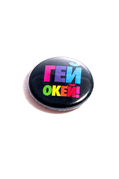 Russian Gay OK Mini-Button