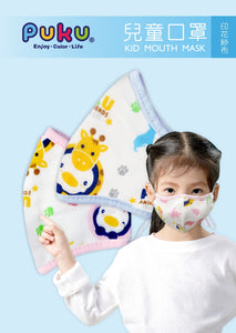 Puku 3-Ply Gauze Cotton Mouth Mask (M/L)