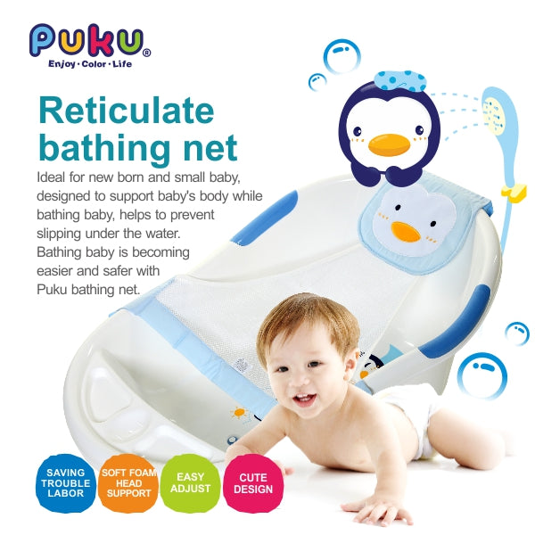 Puku Baby Reticulated Bath Net (for Newborn to 6 months baby)