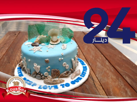 Customized Cake No. 32