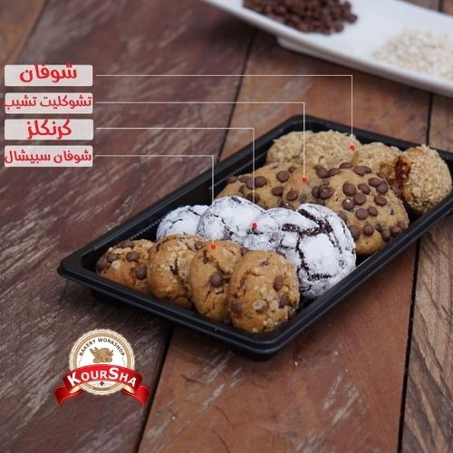 Cookies Special
