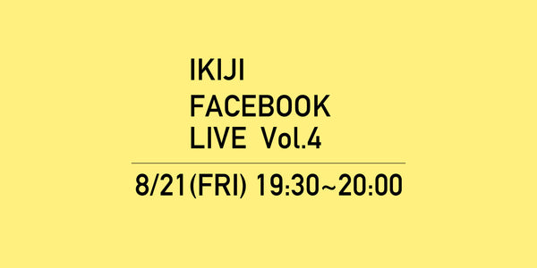 【ライブ配信】IKIJI FACEBOOK LIVE Vol.4