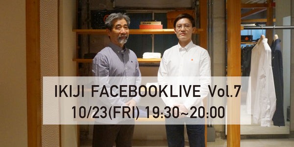 【ライブ配信】IKIJI FACEBOOK LIVE VOL.7