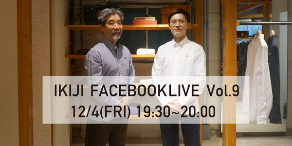 【ライブ配信】IKIJI FACEBOOK LIVE VOL.9