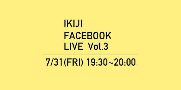 【ライブ配信】IKIJI FACEBOOK LIVE VOL.3