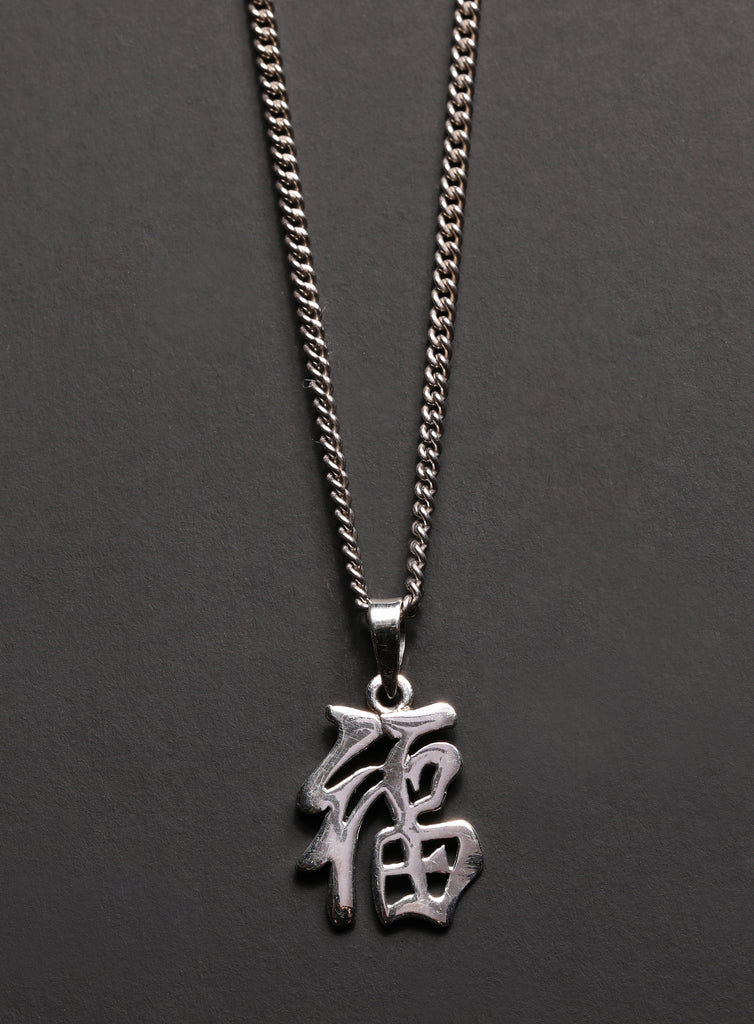 Chinese symbol for Good Luck Sterling Silver Men's Necklace